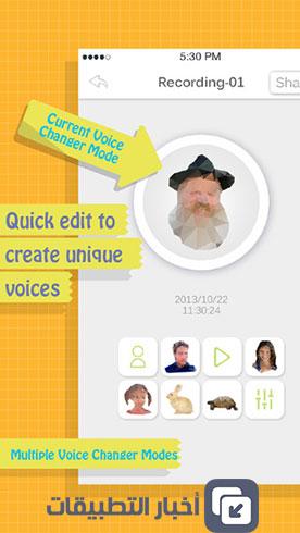 تطبيق Voice Changer - للتلاعب بالأصوات