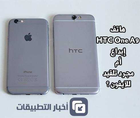 هاتف HTC One A9 : إبداع ، أم مجرد تلقيد للآيفون 6 و 6 إس ؟! | اخبار