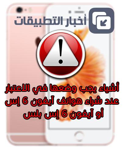 دليلك الكامل لشراء هاتف الآيفون 6 إس أو الآيفون 6 إس بلس المناسب لك !