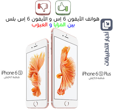 هواتف iPhone 6s و iPhone 6s Plus : بين المزايا و العيوب !
