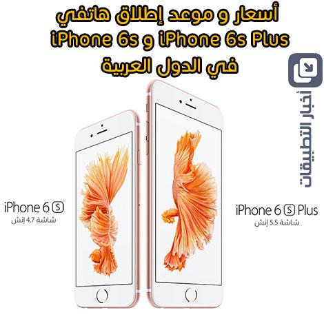 أسعار و موعد إطلاق هاتفي iPhone 6s و iPhone 6s Plus في الدول العربية !