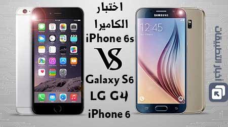 مقارنة الكاميرا : آيفون 6 إس ، جالكسي إس 6 ، LG G4 ، آيفون 6 - أيهم صاحب الكاميرا الأفضل ؟!