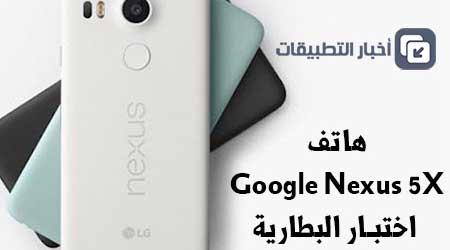 جهاز Google Nexus 5X : اختبار البطارية ، و سرعة الشحن !