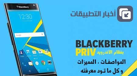 رسمياً - جهاز BlackBerry Priv بنظام الأندرويد : المواصفات ، المميزات ، و كل ما تود معرفته !