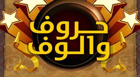 صورة لعبة حروف و ألوف جد الكلمات المفقودة، مسلية ومفيدة – مجانا