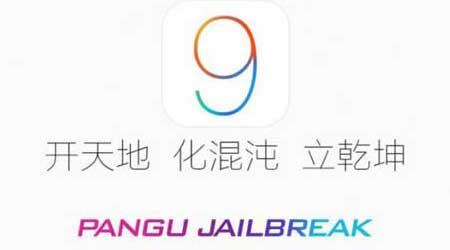 Photo of شرح تثبيت الجيلبريك للإصدار iOS 9 بآخر إصدار – للوندوز والماك