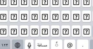 هل تعاني من مشكلة في لوحة المفاتيح بعد تحديث iOS 9.0.2 - اليك الحلول المقترحة