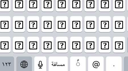 Photo of هل تعاني من مشكلة في لوحة المفاتيح بعد تحديث iOS 9.0.2 – اليك الحلول المقترحة