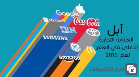 Photo of آبل – العلامة التجارية الأغلى في العالم لعام 2015 !