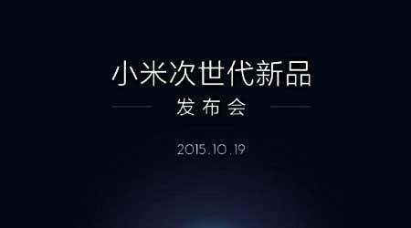 شركة Xiaomi تعلن عن مؤتمر بتاريخ 19 أكتوبر - ماذا ستكشف؟