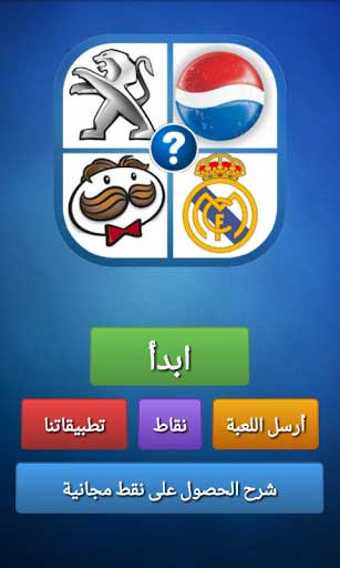 لعبة الغاز لوجو - ماركات لاختبار ثقافتك في أسماء الماركات العالمية