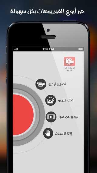 تطبيقين: لتحميل مقاطع الفيديو وتحريرها وتحويلها لـ MP3