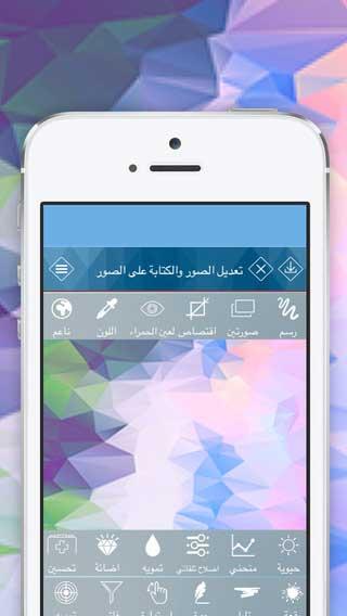تطبيق تعديل الصور والكتابة على الصور بخطوط جميلة ومزايا احترافية - مجانا