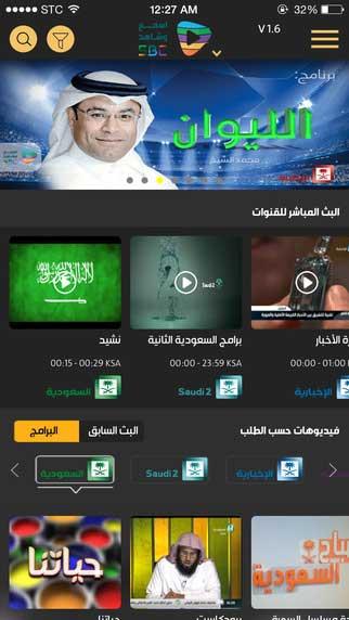 تطبيق اسمع وشاهد لمشاهدة القنوات السعودية