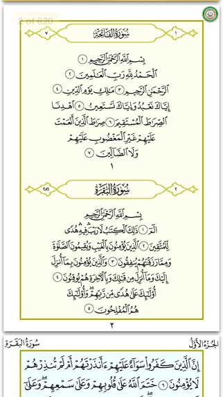 تطبيق Holy Quran pdf - القرآن الكريم كاملا في ملف واحد