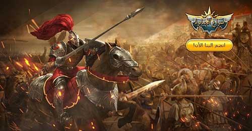 لعبة صراع الجبابرة – أفضل ألعاب الموبايلات الإستراتجية العربية، فتح السيرفر الجديد!