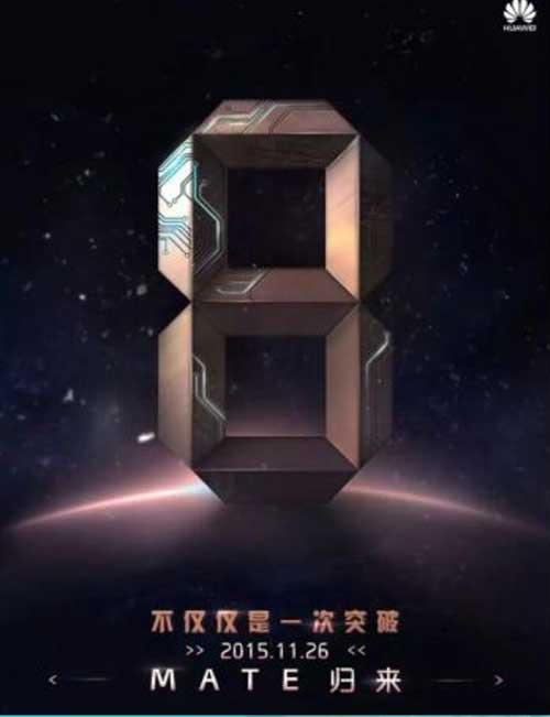 هواوي ستعلن عن جهاز Mate 8 في نهاية شهر نوفمبر الحالي