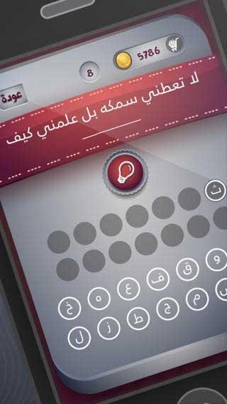 لعبة اكمل الجملة - من الالعاب العربية المفيدة والمسلية بشكل كبيرلعبة اكمل الجملة - من الالعاب العربية المفيدة والمسلية بشكل كبير
