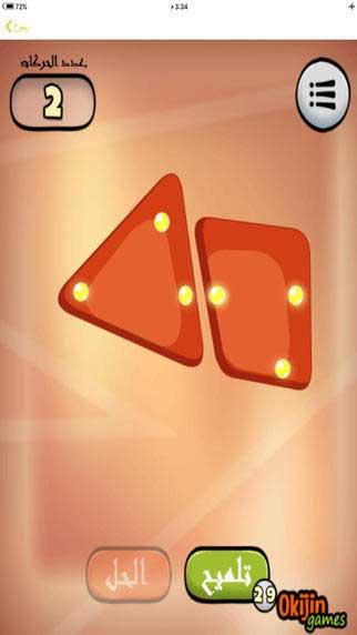 لعبة تقطيع الاشكال - لعبة عربية بسيطة مسلية وممتعة