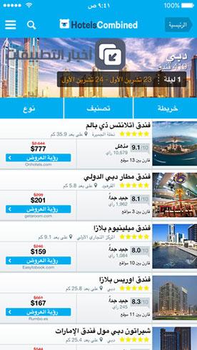تطبيق HotelsCombined - للحصول على أفضل عروض الفنادق في جميع أنحاء العالم ( مجاني )