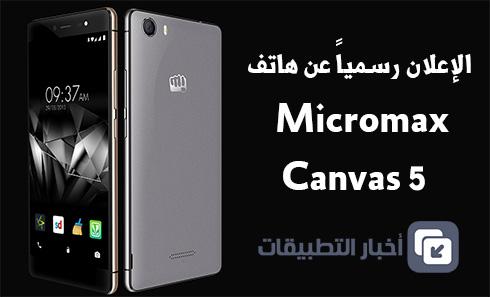 الإعلان رسمياً عن هاتف Micromax Canvas 5 !