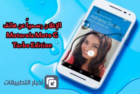 الإعلان رسمياً عن هاتف Motorola Moto G Turbo Edition !