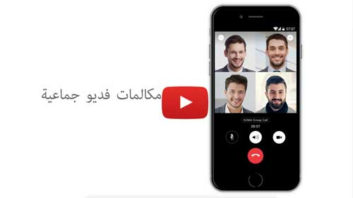تطبيق SOMA Messenger تطبيق دردشة بمزايا كثيرة - آمن ومشفر