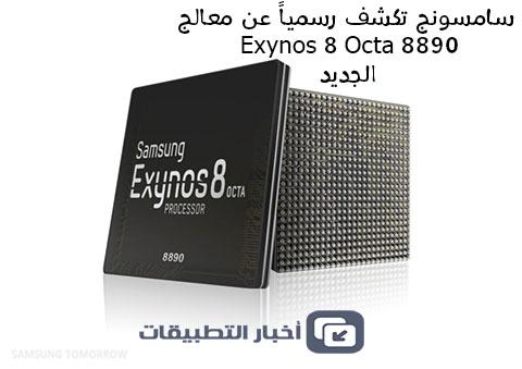 سامسونج تكشف رسمياً عن معالج Exynos 8 Octa 8890 الجديد