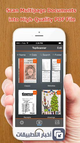 تطبيق TopScanner - حوّل جهازك إلى ماسح ضوئي ( مجاني لفترة محدودة )