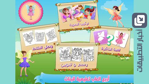 ألعاب الفتيات المسلية - أربع ألعاب تعليمية في لعبة واحد للبنات فقط ( مجاني )