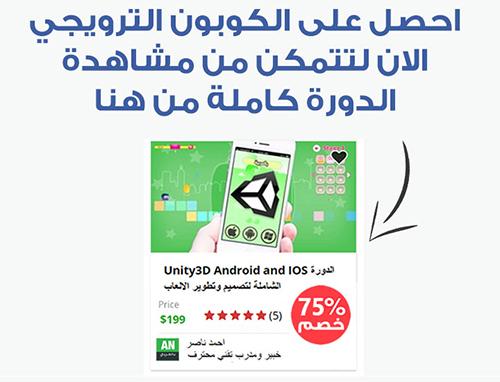 تعلم كيف تطور الألعاب للأندرويد والآيفون باستخدام منصة اليونتي بالعربية مع دليل كامل للربح من الألعاب !