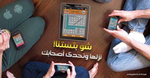 لعبة تحدي العواصم - منافسة أون لاين في جمع الكلمات - جملية وممتعة ومجانية تستحق التجربة