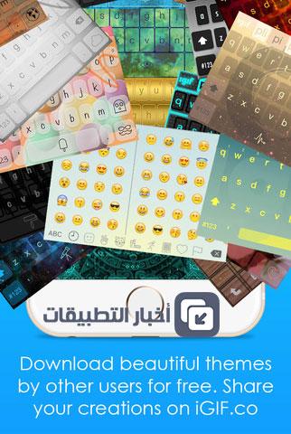 iGIF - لوحة مفاتيح متعددة المزايا ( مجاني لفترة محدودة )