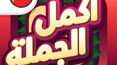 لعبة اكمل الجملة - من الالعاب العربية المفيدة والمسلية بشكل كبير