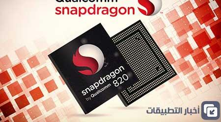 Photo of رسمياً – التفاصيل الكاملة لمعالج Snapdragon 820 !