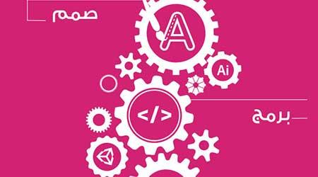 صورة تعلم كيف تطور الألعاب للأندرويد والآيفون باستخدام منصة اليونتي بالعربية مع دليل كامل للربح من الألعاب !
