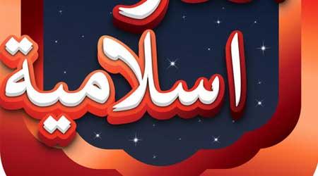 اختبر معلوماتك مع لعبة الألغاز الإسلامية - رائعة ومفيدة لاجهزة ابل والاندرويد ومجانا