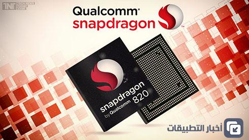 رسمياً - التفاصيل الكاملة لمعالج Snapdragon 820 !