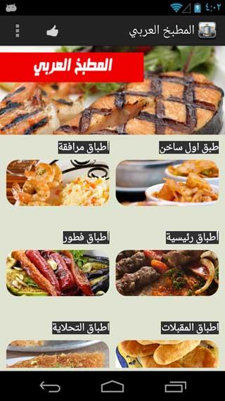 تطبيق المطبخ العربي دليلك لأفضل الأطباق المتنوعة