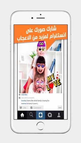 تطبيق المصمم النسخة المطور - لتعديل الصور ونشرها عبر انتسغرام