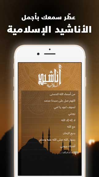 تطبيق اناشيد اسلامية: مكتبة شاملة بالأناشيد والصوتيات الإسلامية