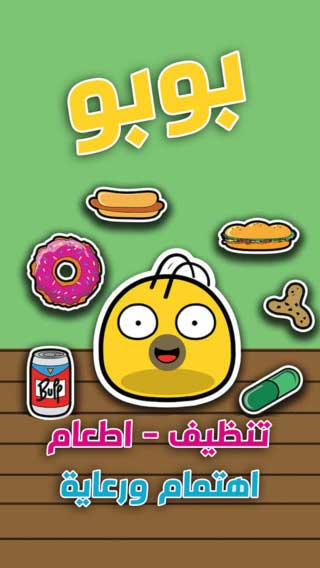 لعبة بوبو - صديق الجيب للأطفال - لعبة مميزة وظريفة وممتعة