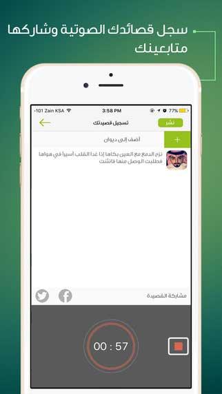 تطبيق بيرق: شبكة اجتماعية للشعر والشعراء عبر الأيفون
