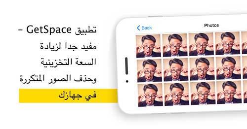 تطبيق GetSpace لزيادة السعة التخزينية وحذف الصور المكررة في جهازك - عرض خاص !