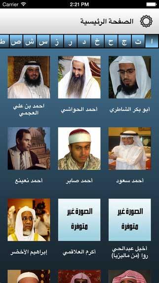 تطبيق موسوعة تلاوات القرآن - أشهر القرّاء في مكان واحد