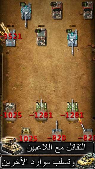 لعبة إمبراطورية الدبابات - حرب الدبابات الاستراتيجية القوية