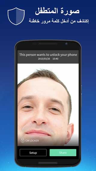 تطبيق CM Locker لحماية وتسريع جهازك الأندرويد