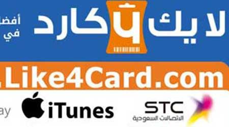 تعرفوا على موقع like4card الذي يقدم خدمة بيع البطاقات الالكترونية كبطاقات ايتونز وكاشيو وجوجل وغيرها وعرض خاص لمستخدمينا