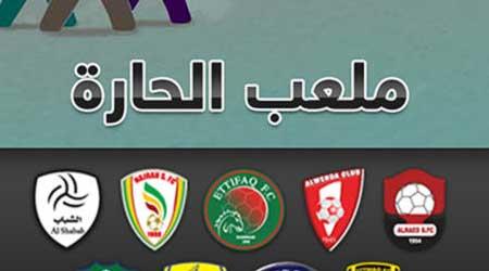 ملعب الحارة - لعبة عربية مميزة جدا لمحبي كرة القدم الشعبية، مجانا وتستحق التجربة