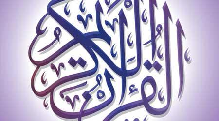 تطبيق اسلامي شامل - القرآن الكريم ومنبه للصلاة وتحديد القبلة وغيرها